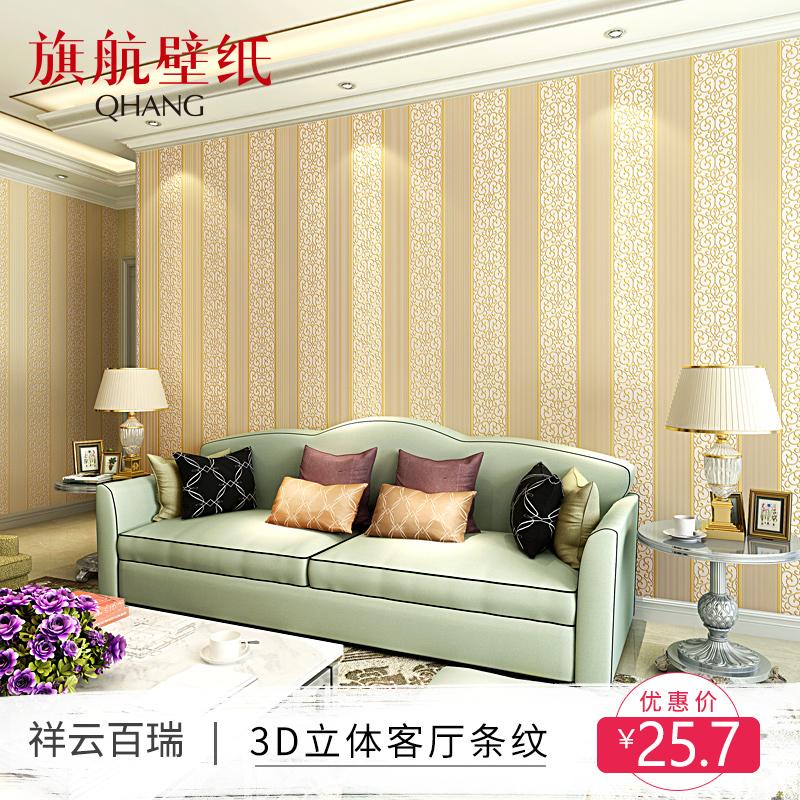 旗航欧式无纺布壁纸现代简约墙纸客厅壁纸卧室电视背景墙纸锦绣T