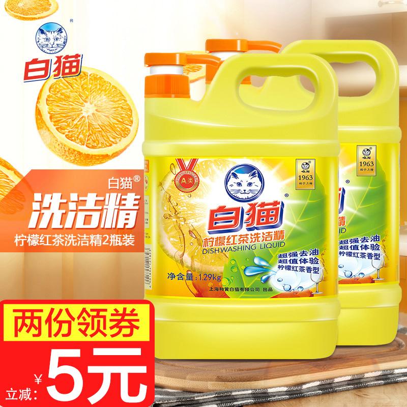 白猫洗洁精大桶装家用正品厨房洗涤剂洗碗专用洗洁精按压瓶家庭装