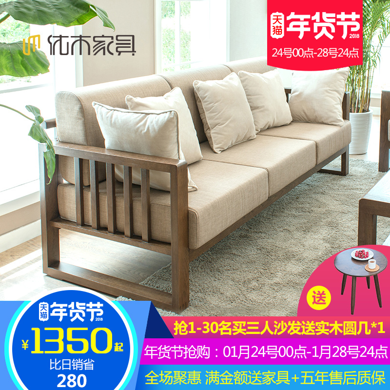 优木家具 纯实木沙发白橡木三人位布艺可拆洗沙发组合简约家具