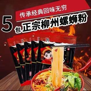 【现货5袋装螺蛳粉】韩太美食正宗广西柳州特产螺丝米线粉丝包邮