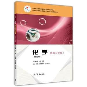 Chemistry, Medicine and Health, Revised Edition Liu Jinghui Higher Education Press