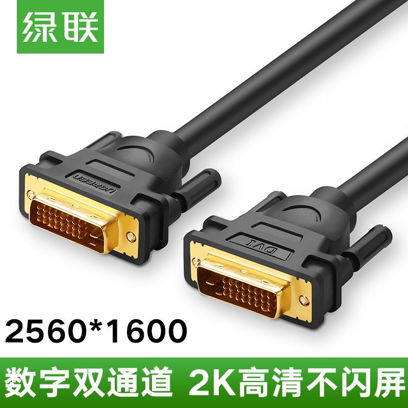 绿联 DV101 DVI线24+1双通道dvi-d电脑显卡连接显示器线5/10/15米
