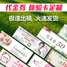 美容院体验卡优惠卷定ml7代金抽奖lt券订做名片制作免费设计