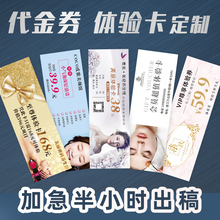 美容院拓qp1体验卡片xx代金优惠券制作免费设计定制双面印刷