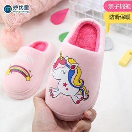 儿童棉拖鞋秋冬室内可爱家用冬季家居亲子小男孩宝宝女童男童棉鞋