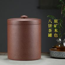宜兴8ku0普洱茶饼an茶罐家用陶瓷茶缸中式复古罐