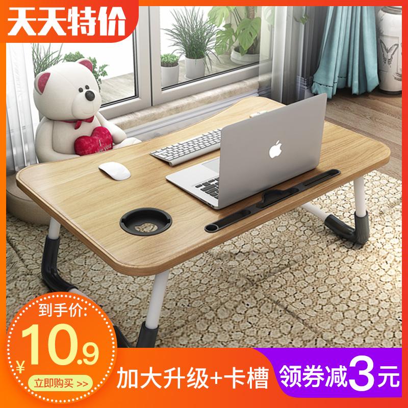 索乐笔记本电脑桌床上折叠懒人做桌寝室用小桌子学生宿舍神器书桌图片