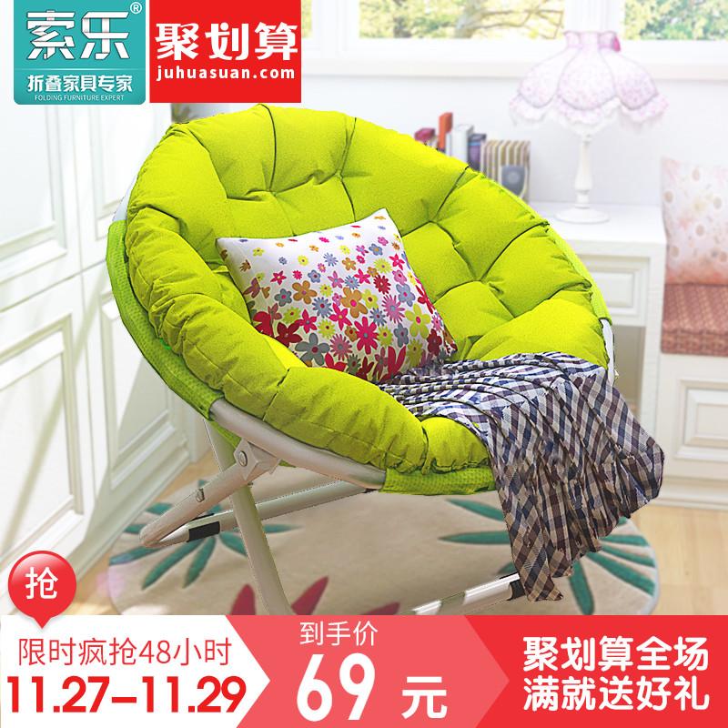 索乐大号成人月亮椅太阳椅懒人椅雷达椅躺椅折叠椅圆椅沙发椅