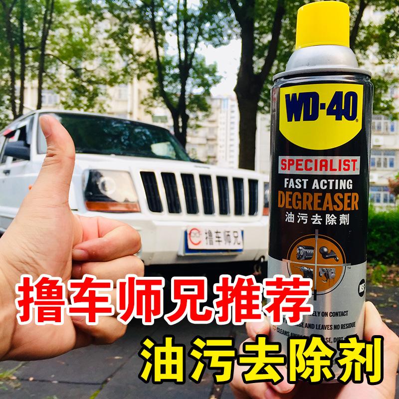 撸车师兄快速油污去除剂强力去除油脂灰尘水性泡沫清洁剂WD40