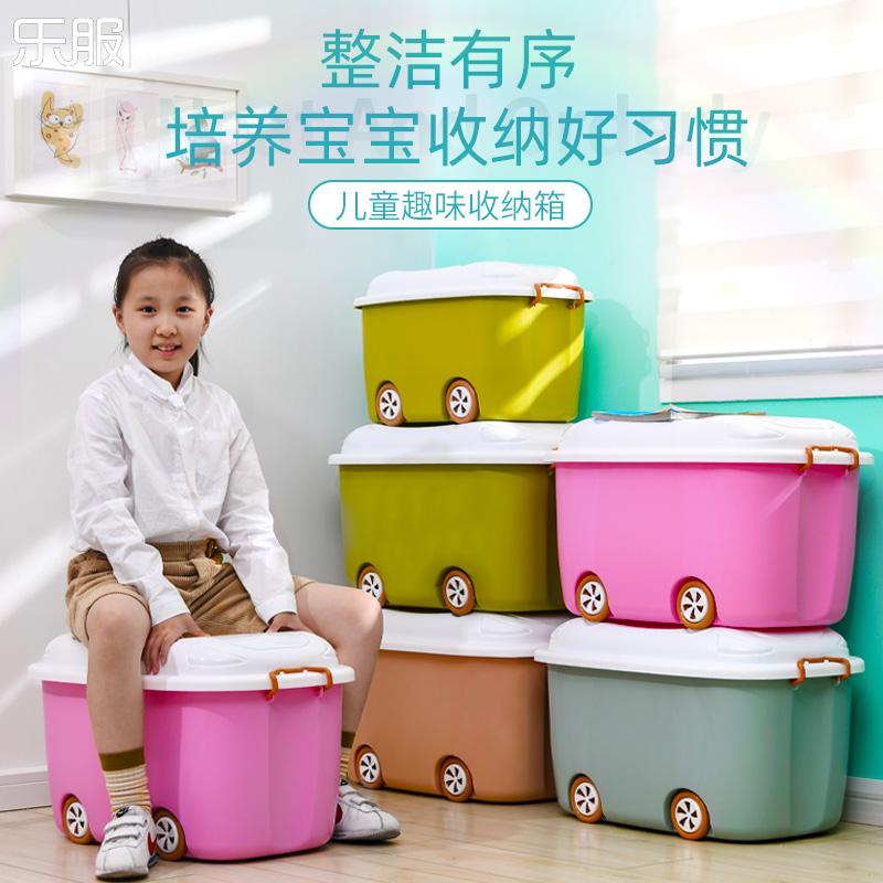 乐服特大号儿童玩具收纳箱塑料零食收纳盒卡通宝宝整理箱储物箱子