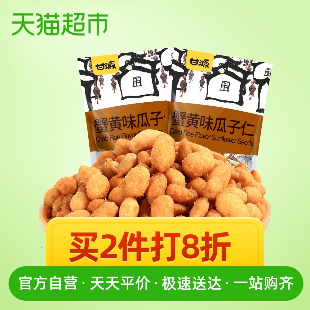 甘源蟹黄味瓜子285g*2坚果干果炒货干货休闲零食小吃袋装小包装