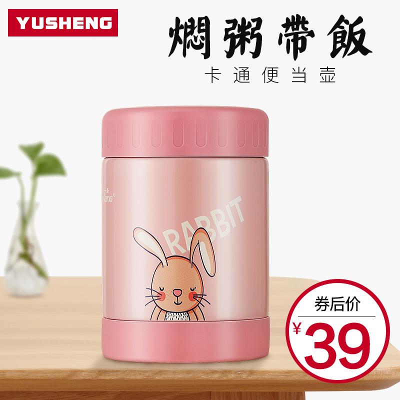 宇一圣焖烧杯超长保温饭盒便当304不锈钢可爱儿童粥汤桶闷烧壶罐