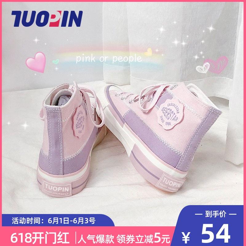 �D品星黛紫高帮帆布鞋女鞋子2020年夏季薄款新款ulzzang百搭板鞋