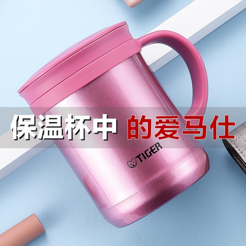 日本TIGER/虎牌保温杯家用办公泡茶杯男女士不锈钢水杯带滤网CWM