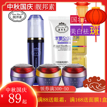 正品靓邦素白里kc4红祛斑套an五件套美白补水霜化妆品去斑产品