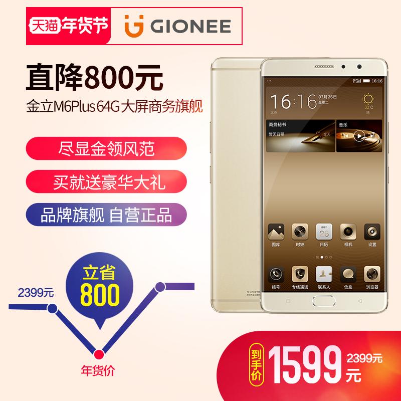 Gionee/金立 M6 Plus 64GB+4GB安全加密芯片大电池超级续航4G智能