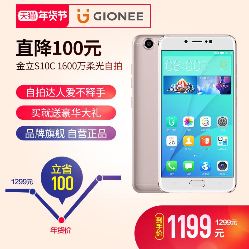 Gionee/金立 S10C 拍照手机4GQ全网通1600万柔光自拍时尚手机