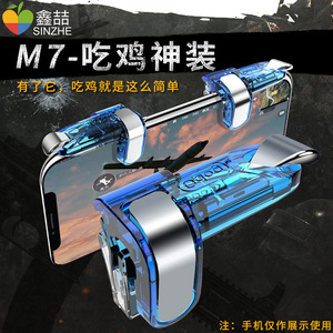 Xin Xun mobile phone eating chicken artifact and peace elite assistant Android Apple X dedicated magic button king glory game handle position joystick mobile game physical peripherals video game anti-sweat accessories