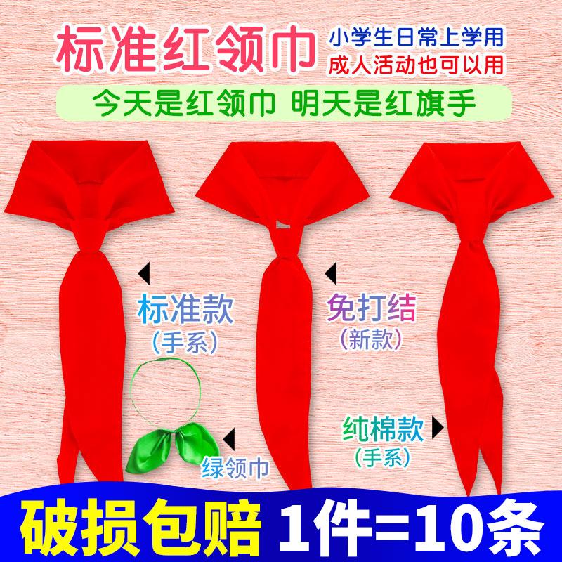 小学生红领巾批发全棉通用标准正品丝绸棉布纯棉儿童免打结拉链式绸缎1.2米1-3年级成人小学生绿领巾上海大号