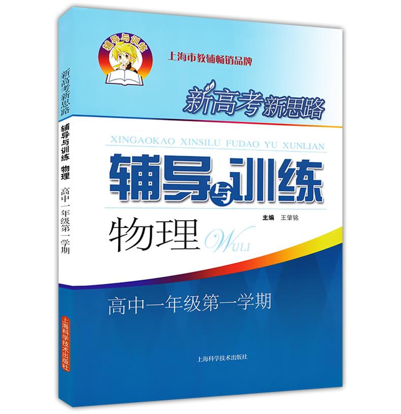 正版 新思路辅导与训练 物理 高中一年级第一学期/高一上 上海科学技术出版社 配套上海教材使用 高中物理基础知识提高资料