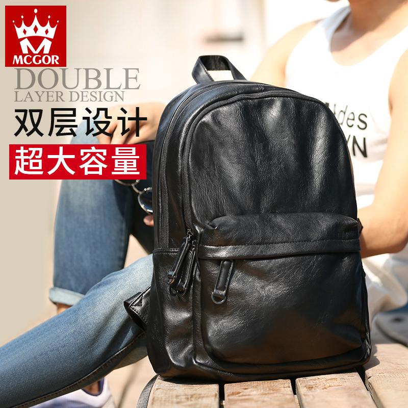 麦哲双肩包男士大学生书包背包男皮休闲旅行包时尚潮流韩版电脑包