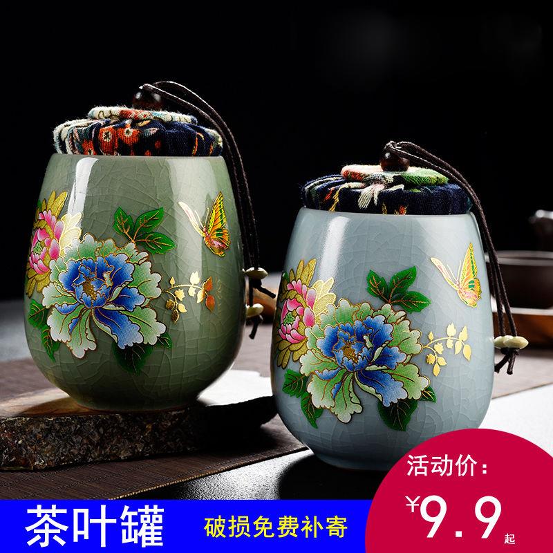 哥窑茶叶罐汝窑陶瓷普洱密封罐青瓷存储物罐迷你小号茶叶包装盒