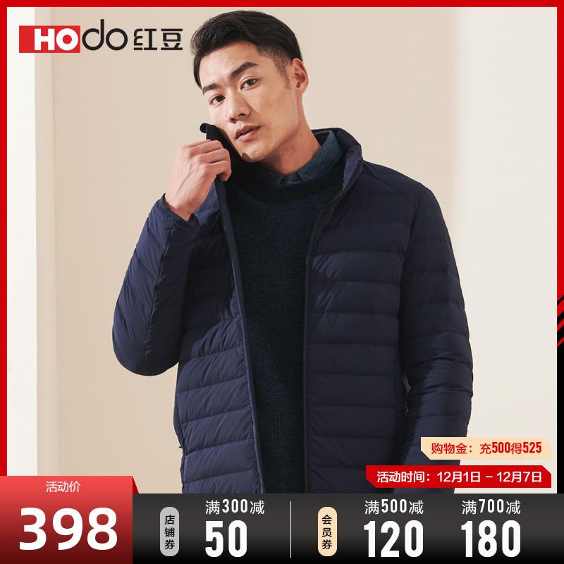 【轻鹅绒2.0】红豆男装商场同款休闲立领鹅绒服男羽绒服保暖