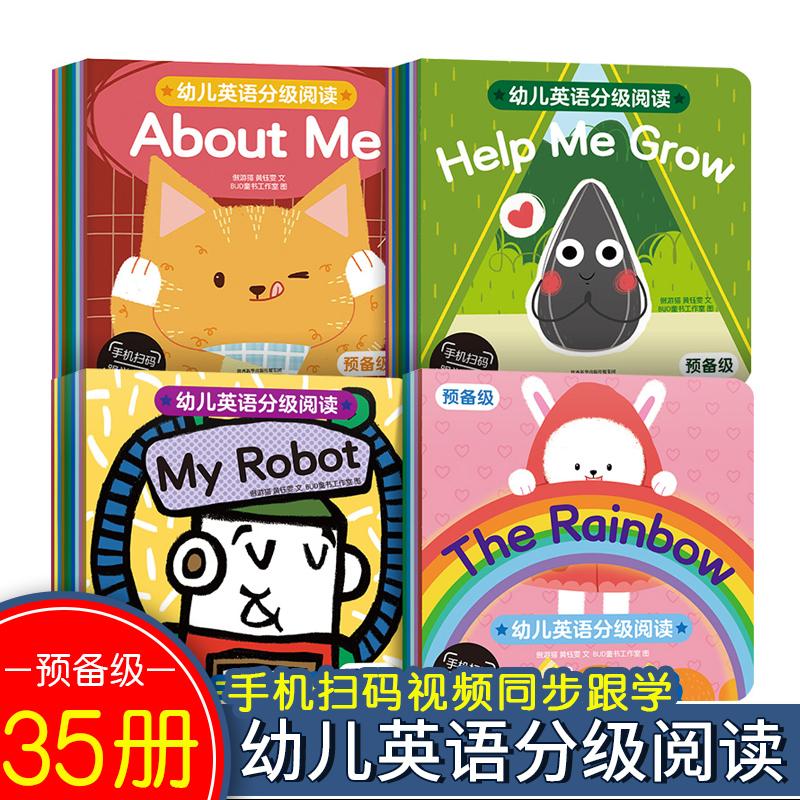 幼儿童英语启蒙绘本幼儿英语分级阅读预备级全35册 自然拼读入门教材扫码视频发声书美国幼儿园课本少儿英文绘本原版1-2-3-4-5-6岁