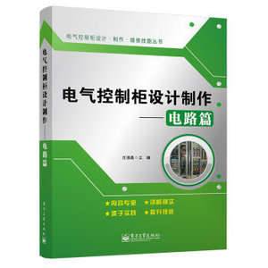 Genuine books Design and manufacture of electrical control cabinets-Circuits Ren Qingchen Electrician Books Daquan Industrial Technology Electronic Communication Basic Electronic Circuits Electrical Basics Basics Introduction Electrical Circuits Home Improvement Plumbers