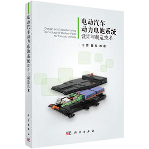 Design and Manufacturing Technology of Electric Vehicle Power Battery System Wang Fang Xia Jun Design of Electric Vehicle Power Battery Management System Industrial Technology Automobile and Vehicle Electronic and Electrical System Design Safety Analysis Tutorial Books