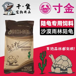 寸金陆龟粮雨林森林沙漠旱地苏卡达豹纹辐射星红腿龟食物官方