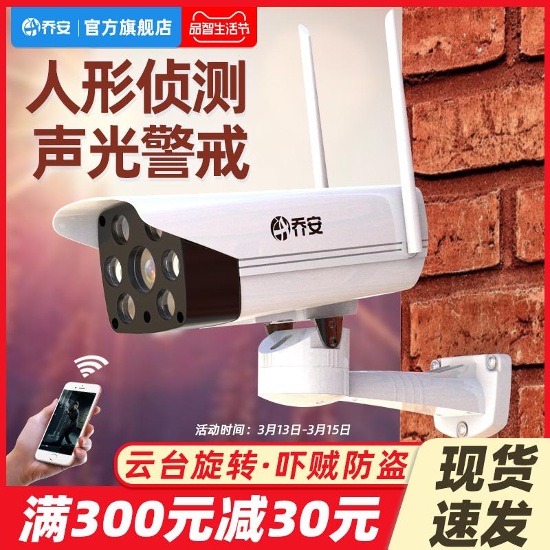 乔安高清连手机远程4G监控器家用夜视无线wifi室外无需网络摄像头