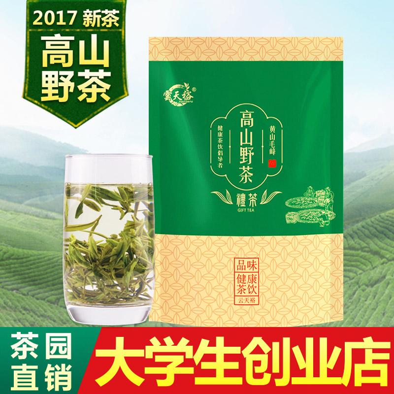 2017新茶叶 黄山毛峰 高山野茶 绿茶 安徽散装袋装春茶250克包邮