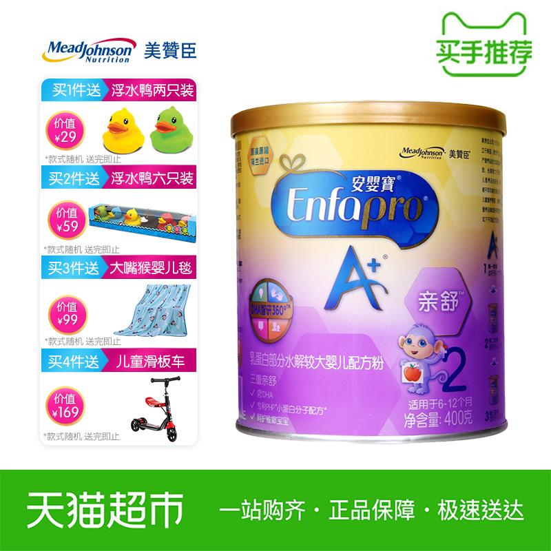 美赞臣进口安婴宝A+亲舒乳蛋白部分水解较大婴儿配方奶粉2段400克