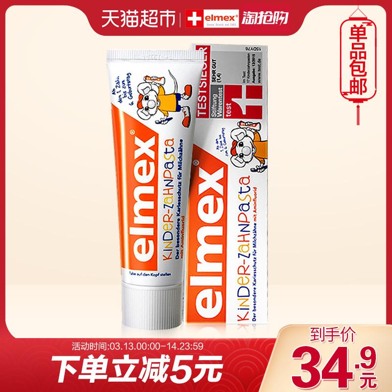elmex进口儿童牙膏0-6岁 61g 防蛀防踽齿低泡 强健牙齿抵抗力