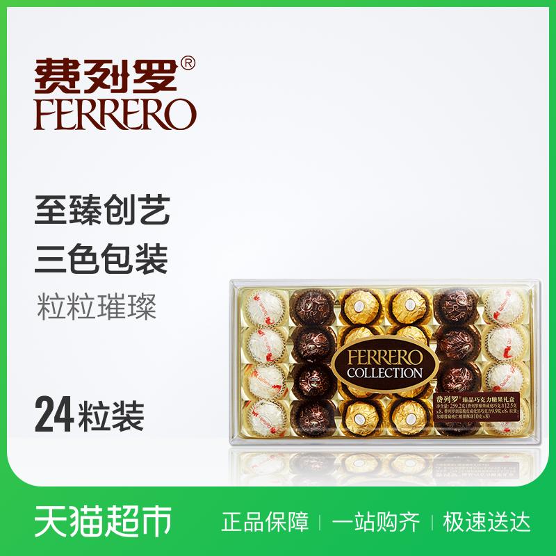 费列罗臻品巧克力休闲零食24粒 休闲零食 香浓美味