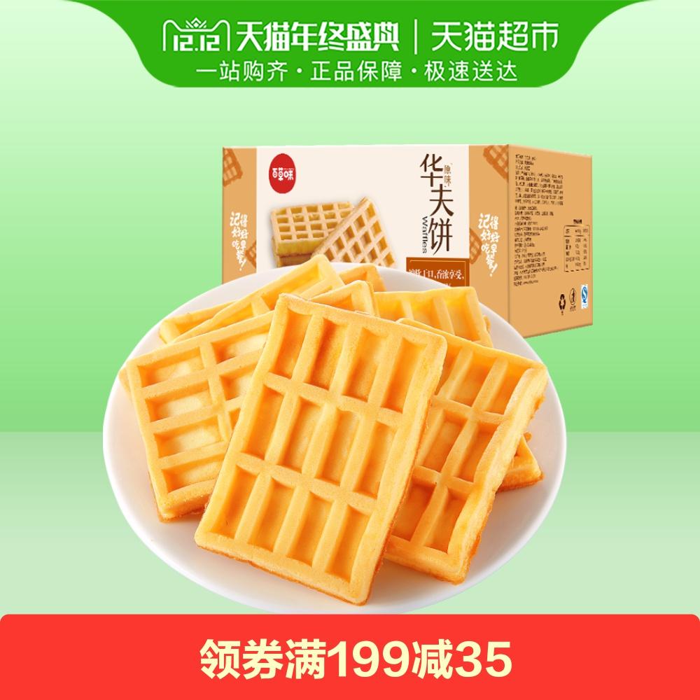 百草味 华夫饼1000g早餐面包营养糕点网红小零食蛋糕手撕食品整箱