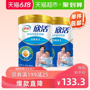 伊利中老年奶粉900g*2 罐装成人奶粉 高钙双歧益生菌营养配方