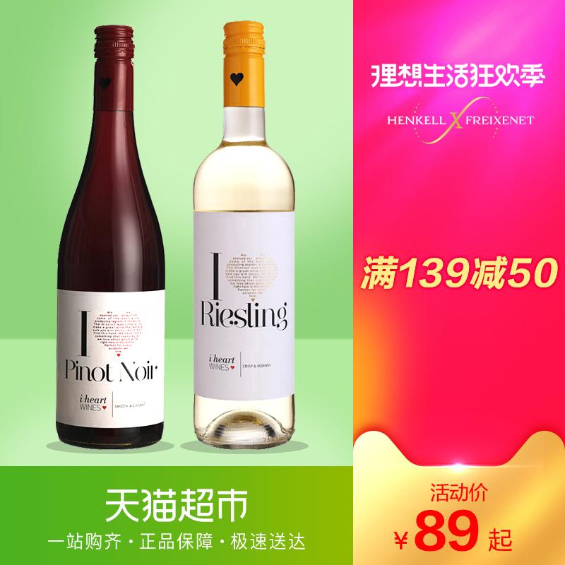 德国原瓶进口红酒2支干红黑皮诺半干雷司令葡萄酒750ml