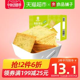 良品铺子酥脆薄饼干300g早餐代餐充饥零食海苔咸味休闲食品小包装