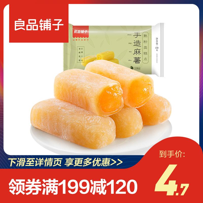 良品铺子麻薯150g芒果味早餐糕点零食特产休闲食品