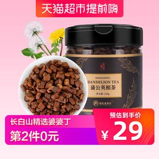 【第2件0元】老谷头蒲公英根茶230g罐装长白山婆婆丁蒲公英泡红茶