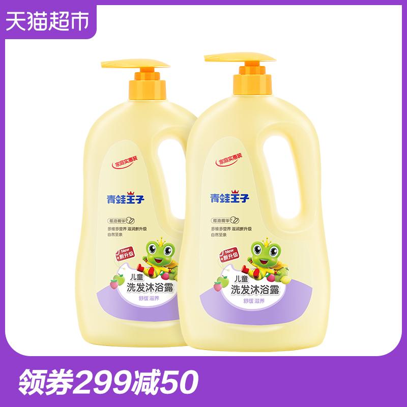 青蛙王子 儿童洗发沐浴露1.1L*2瓶 宝宝洗护二合一 家庭装