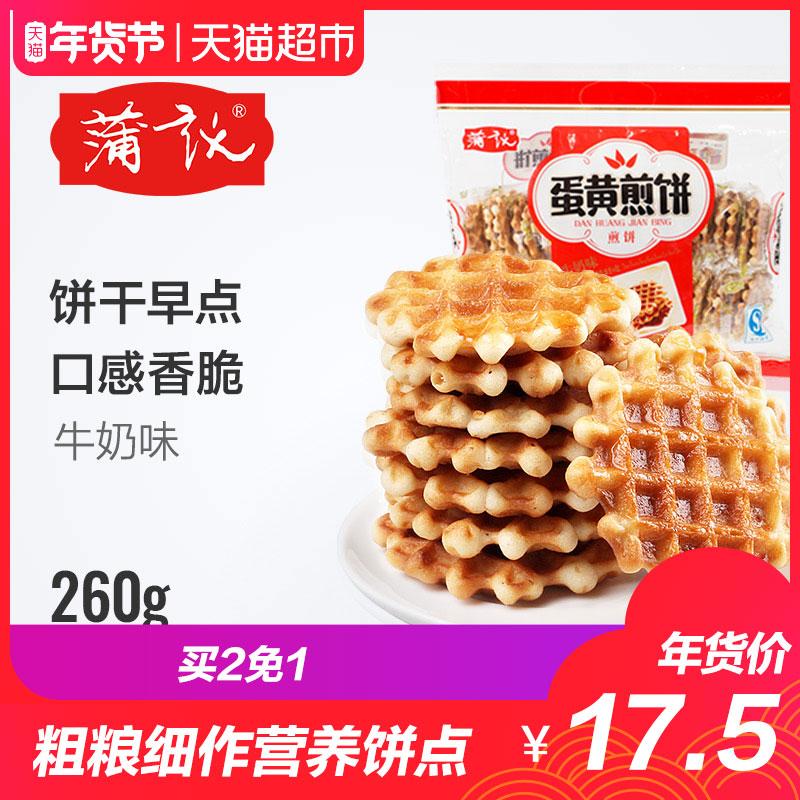 蒲议蛋黄煎饼牛奶味260g休闲零食品香脆鸡蛋饼干年货休闲早餐