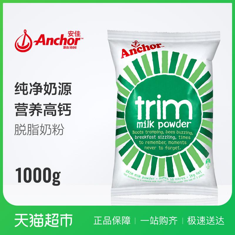 新西兰原产原装进口奶粉Anchor安佳脱脂奶粉1KG/袋
