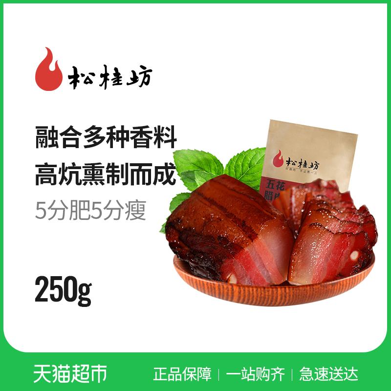 松桂坊湘西五花腊肉250g湖南特产香肠烟熏肉腊肠腊肉