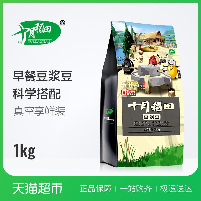 十月稻田豆浆豆1kg杂粮东北粗粮黄豆黑豆花生绿豆