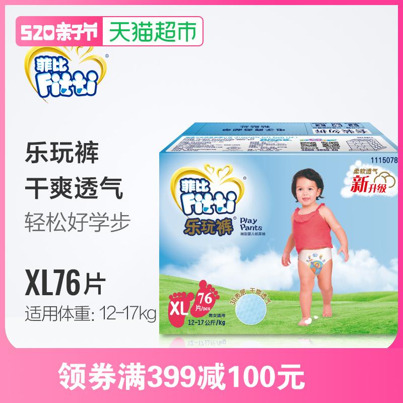亲子节 菲比 乐玩裤彩箱加大码拉拉裤XL76片 男女婴儿尿不湿
