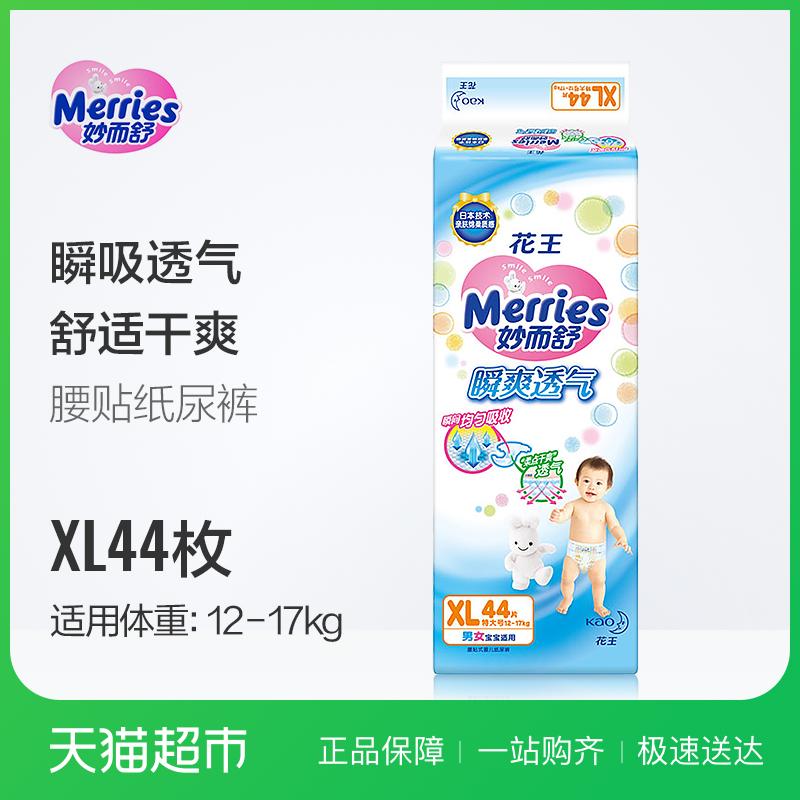 花王瞬爽透气纸尿裤加大号XL44片 国产尿不湿