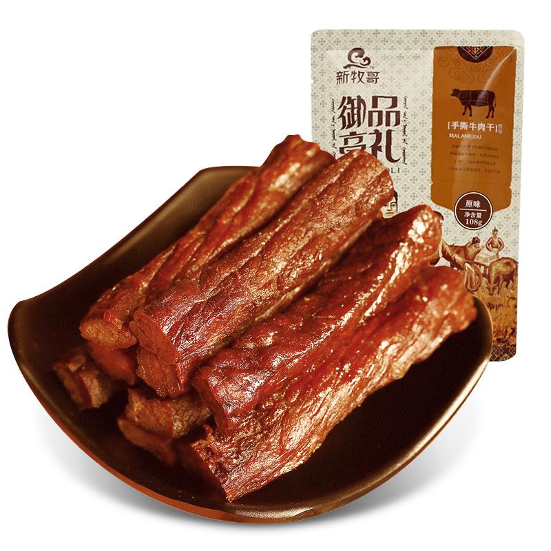 新牧哥内蒙古特产风干手撕牛肉干108G年货原味零食小吃